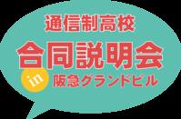 【大阪・梅田】通信制高校・サポート校 合同学校説明会