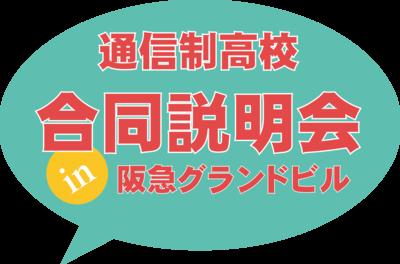 合説_201502150627.png