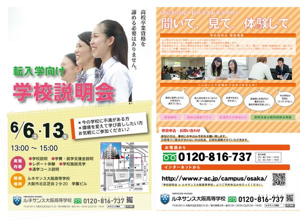 学校説明会_201506ol.png