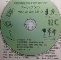 大阪府高校生物教育への参画