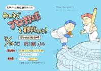 大阪ドーム野球観戦イベント 「みんなでプロ野球を観戦しよう!」