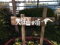 大人の遠足「日本一低い山」
