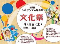 大阪校◆文化祭2015