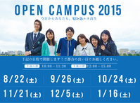 2015 オープンキャンパスの特設ページ