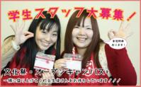 ◆生徒スタッフ大・大・大募集中◆