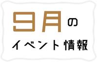 ~9月のイベント情報~