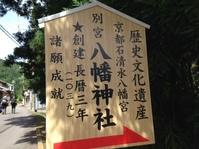日本で一番多い神社とは?