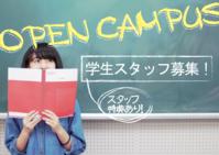 オープンキャンパス スタッフ募集!