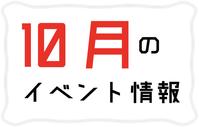 ~10月のイベント情報~