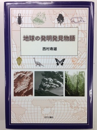 化石の標本