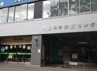 日本化学会の高校・中学校研究発表会を視察