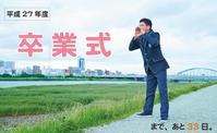 平成27年度 卒業式のお知らせ