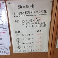 お弁当屋さんに貼ってあった算数の問題