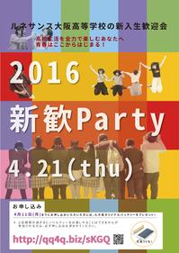 ★新入生歓迎パーティー★