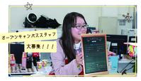 ☆2016 オープンキャンパススタッフ☆ 募集!