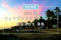 【募集】2016年夏 フィリピンスタディーツアーに挑戦したい高校生募集!