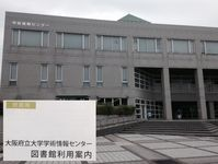 府立「大学図書館」の開放と「新・公立大学」構想