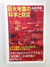 熊本地震から2ヶ月