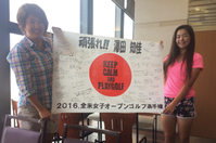 澤田知佳さん、全米オープンに出発!