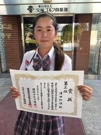 澤田知佳さん、関西ジュニアゴルフ選手権3位!