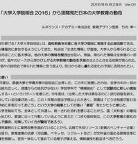 「大学入学説明会」2016ウォッチ
