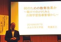 「アクティブ・ラーニング」フォーラムで京都へ