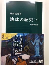 『地球の歴史』の著者に会う