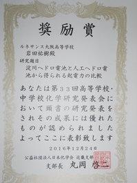 日本化学会近畿支部で口頭発表デビュー