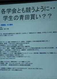 教員の研究発表会(於、大阪市立自然史博物館)