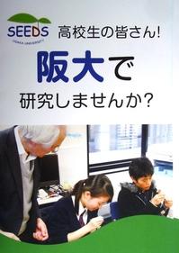 阪大フェスタに見えた教育界の動向