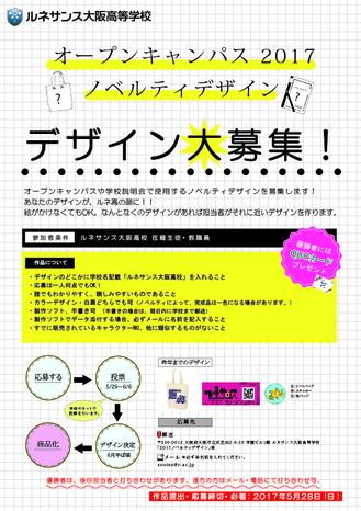 2017_ノベルティデザイン募集.jpg