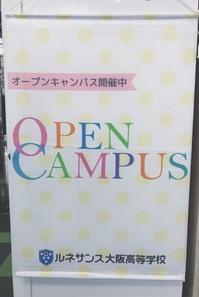 オープンキャンパス★タペストリー★