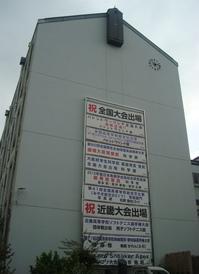 大阪府立富田林中高一貫校「科学部」を訪問