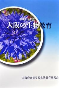 研究会誌『大阪の生物教育』の新しい顔