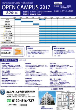 2017OC_timetable0826.png
