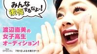 『渡辺直美の女子高生オーディション!』生徒が出演