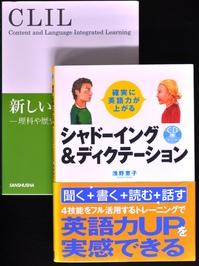 英語の4技能対策は「ディクテーション」で