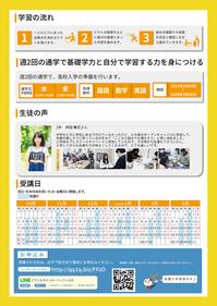 〈ルネ高0年生〉10/4プレスクール開始☆