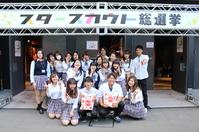 ☆9/3☆スタースカウト☆