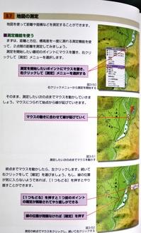 3次元地図ソフト「カシミール3D」活用