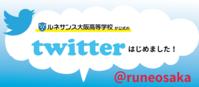 ☆ルネサンス大阪高校公式Twitter☆