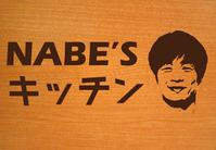 第3回 ナベズキッチン★