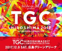 【東京ガールズコレクション 2017 in広島】協賛決定!