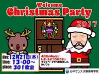 大阪校クリスマスパーティー開催♪