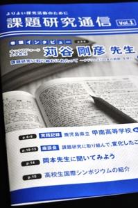 課題研究(PBL)を通じた学びガイド本