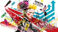 【KANSAI COLLECTION】 (関西コレクション) にスタッフ募集♪
