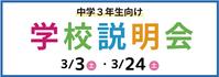 【中学3年生向け】学校説明会