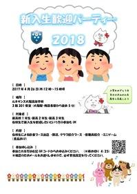 ♡新入生歓迎パーティー2018♡ ~開催のお知らせ~