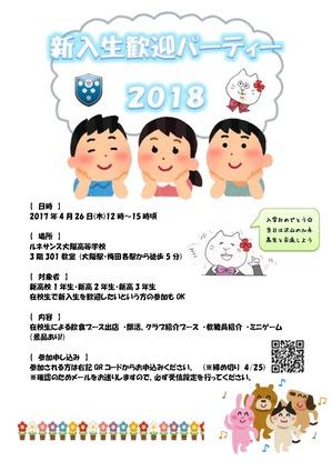 新入生歓迎会2018完成.jpg