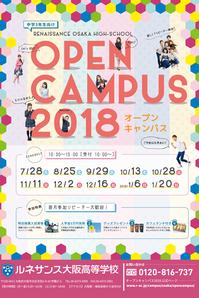 ♥2018 オープンキャンパス♥ 日程決定!